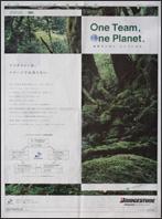 新聞15段・One Team,One Planet.