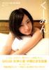 SKE48矢神久美写真集