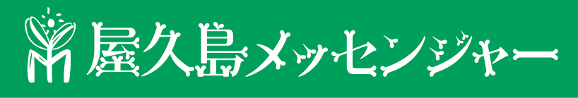 屋久島メッセンジャー【公式サイト】