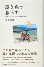 屋久島で暮らす