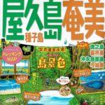 まっぷる屋久島・奄美・種子島'21